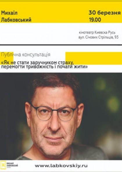 Михаіл Лабковський Як не стати заручником страху