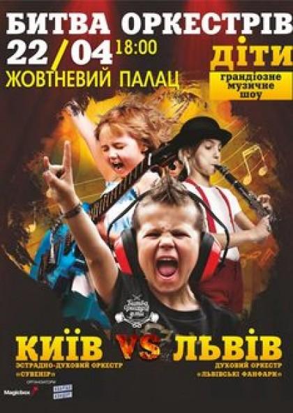 Битва Оркестров Дети