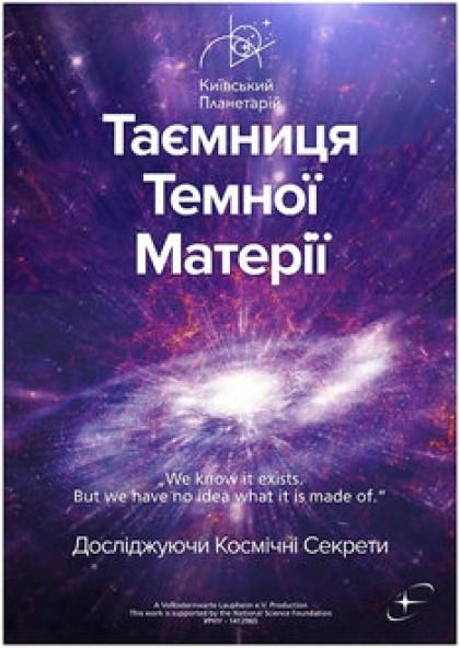 Таємниця темної матерії