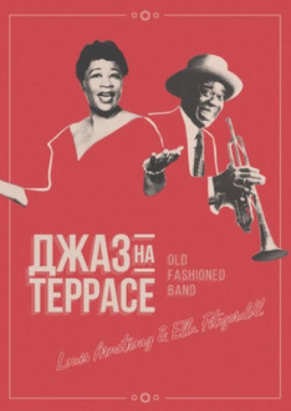 Джаз на Террасе - Louis Armstrong and Ella Fitzgerald