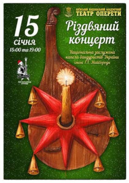 Капела бандуристів «Різдв'яний концерт»