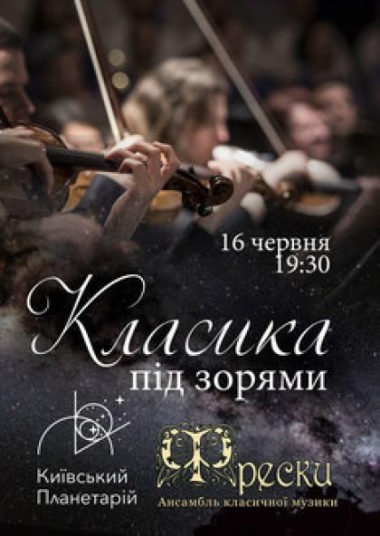 Класика під зірками у Київському Планетарії!