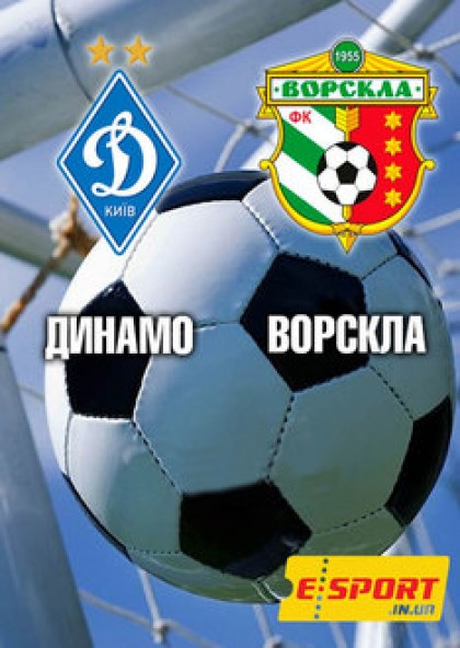 «Динамо» (Київ) — «Ворскла» (Полтава)