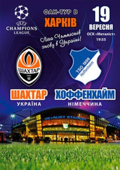 Фан-тур в Харьков Шахтер - Хоффенхайм (Киев)