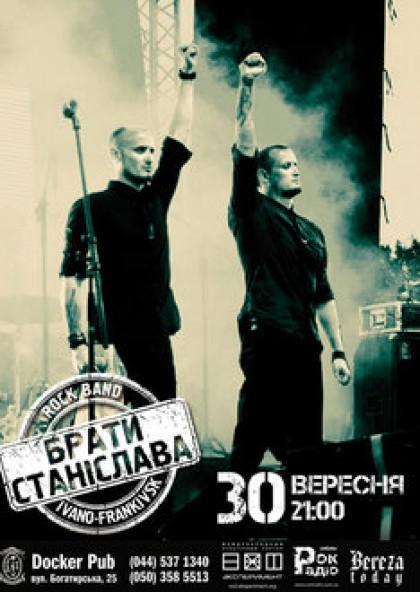 Брати Станіслава