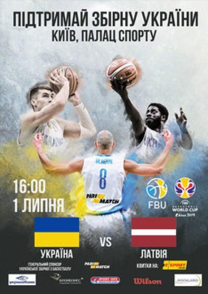 Баскетбол. Збірна України — Збірна Латвії