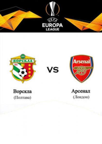 «Ворскла» Полтава — «Arsenal» London
