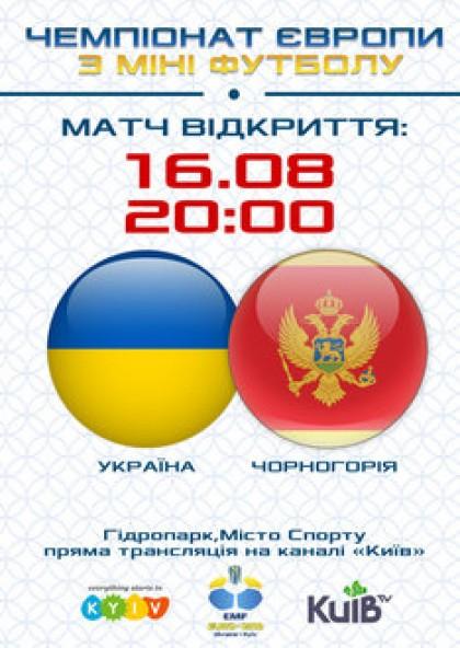 Міні-футбол Євро матч Україна-Чорногорія