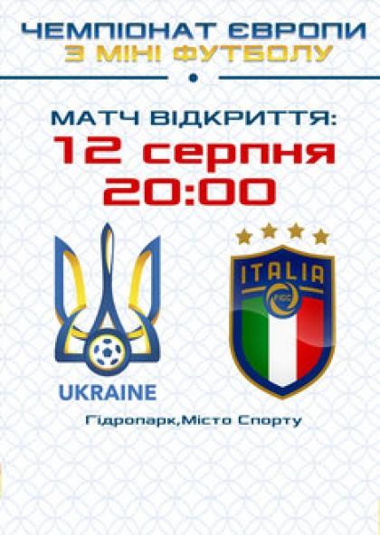 Міні-футбол Євро матч Україна-Італія