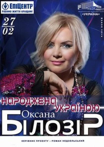 Оксана Білозір «Народжена Україною»