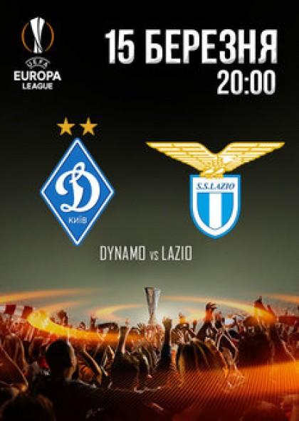 «Динамо» (Київ) — «Лаціо» (Італія)