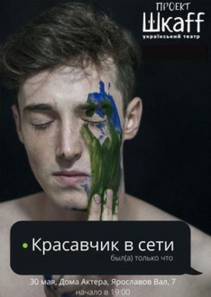 """""""Красавчик в сети"""""""
