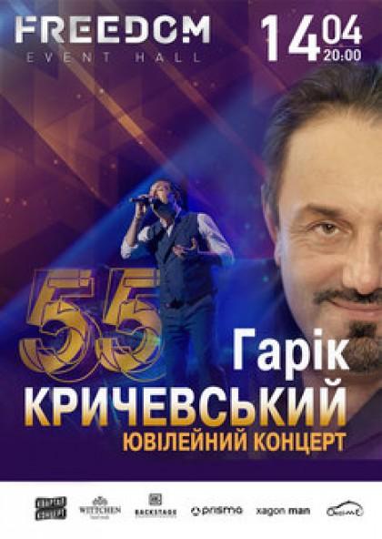 Гарик Кричевський