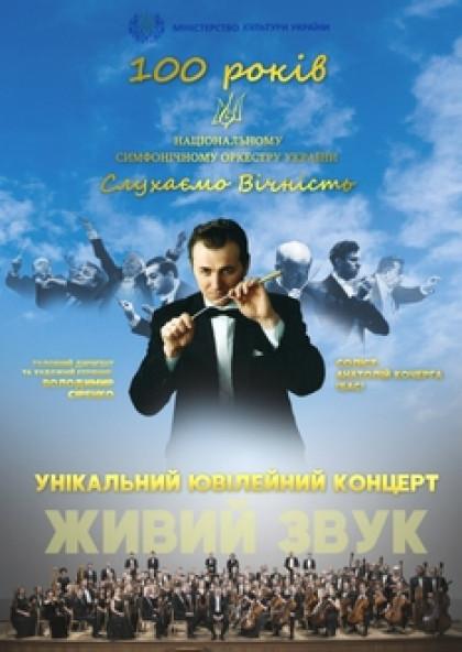 Концерт до 100-річчя НЗАСО України