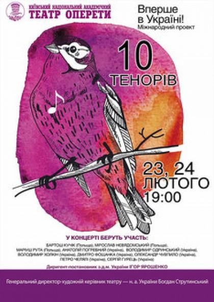"""Концерт """"10 тенорів""""(Україна-Польща)"""