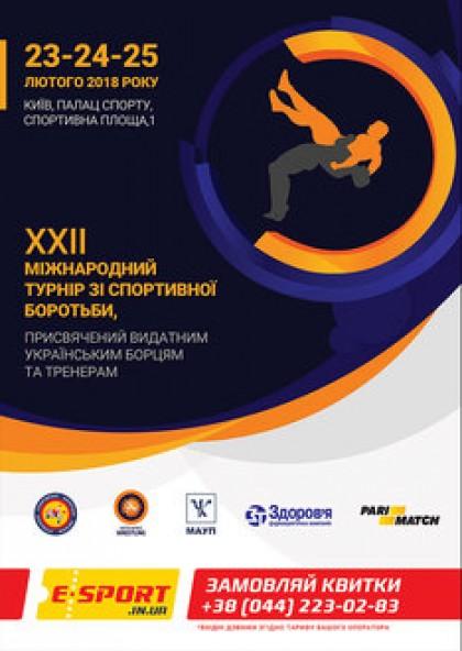 Абонемент на XXII Міжнародний турнір зі спортивної боротьби