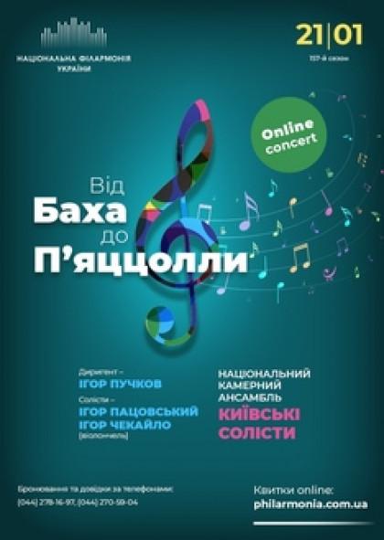 Онлайн концерт: Від Баха до П'яццолли