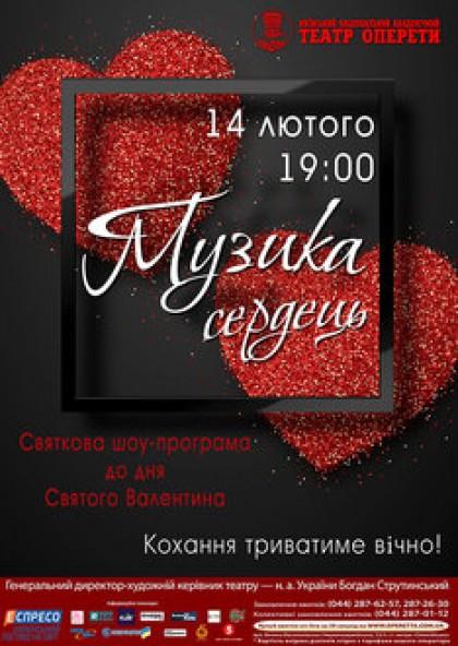 """Святкова шоу-програма """"Музика сердець"""""""