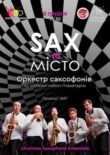 """Музично-проекційне шоу """"SAX та Місто"""""""