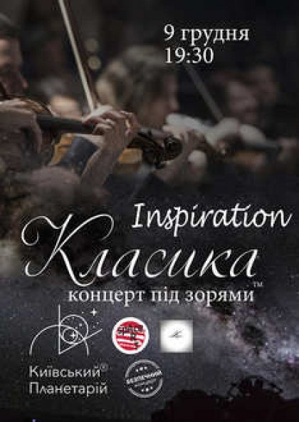 Класика під зорями «Inspiration»