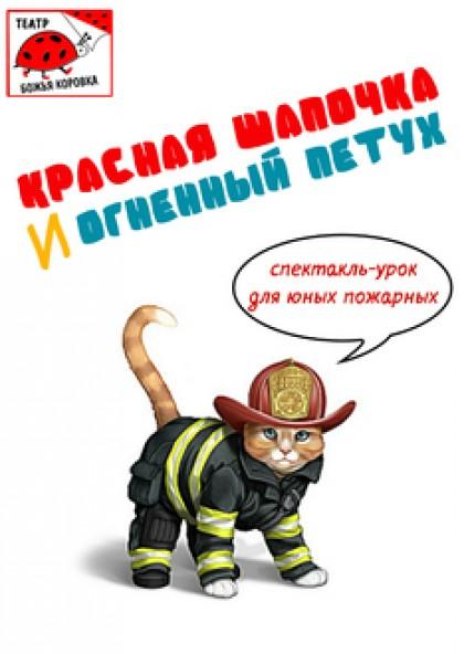Красная шапочка и огненный петух!