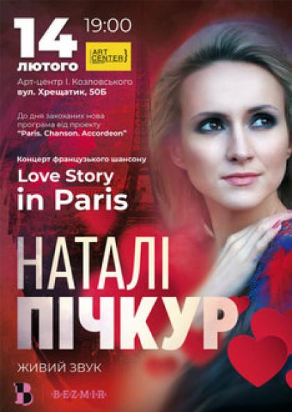 Love Story in Paris (Наталі Пічкур)