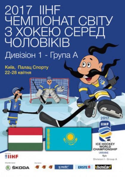 Угорщина-Казахстан (HUN-KAZ) №13