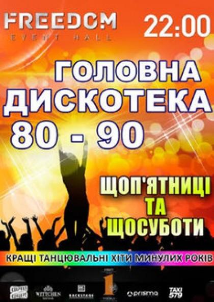 Головна Дискотека 80х-90х