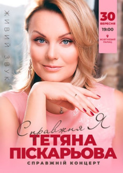 Тетяна Піскарьова «Справжній концерт. Справжня Я»