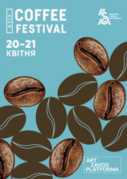 Kyiv Coffee Festival vol.5