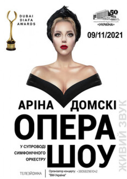 Opera Show - Arina Domski Опера шоу - Аріна Домскі