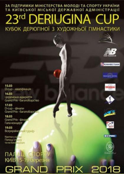 Гран-При «Кубок Дерюгиной»