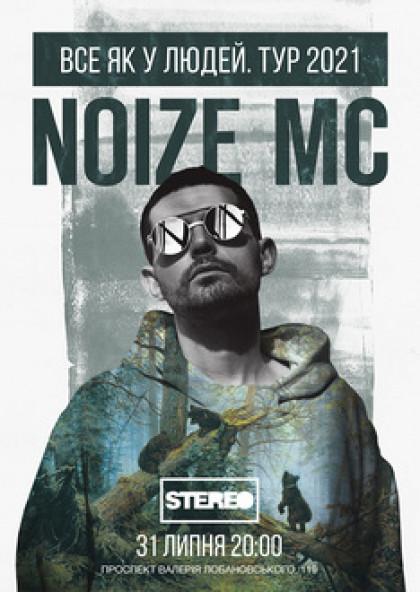 Noize MC 16+