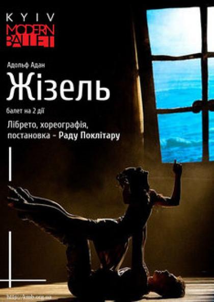 Kyiv Modern Ballet. Жизель. Раду Поклитару
