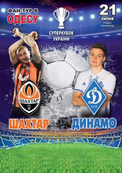 Фан-тур до Одеси  Суперкубок України (Київ)