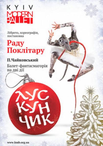 Kyiv Modern Ballet. Щелкунчик