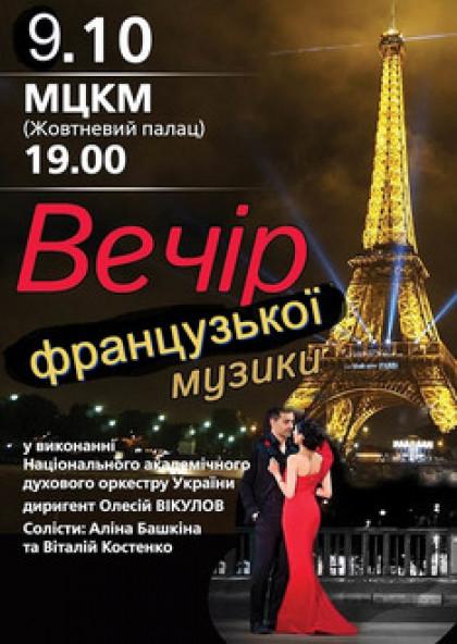 Вечір французької музики