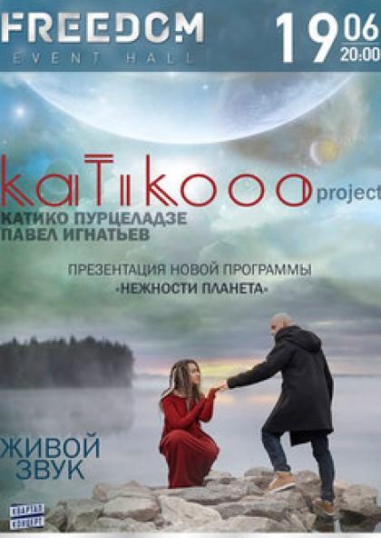Павел Игнатьев и Катико Пурцеладзе