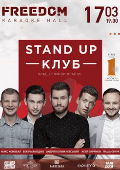 Stand Up Клуб / Стендап Клуб На Бис