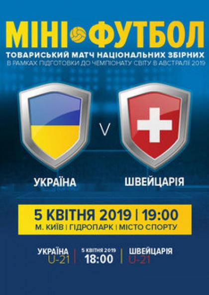 Україна - Швeйцарія