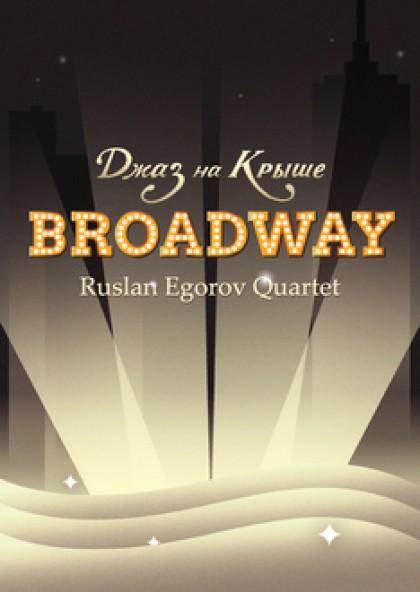 Джаз на крыше. Broadway