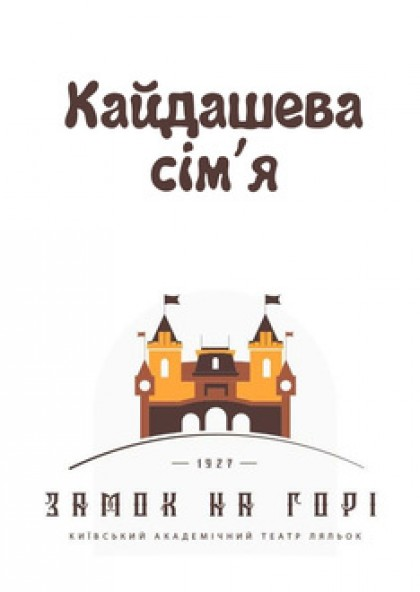 """Кайдашева сім'я"""