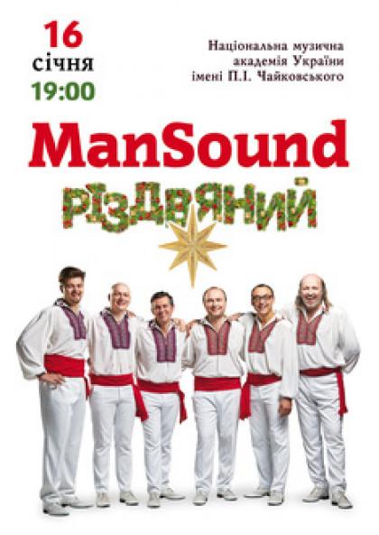 ManSound Різдвяний