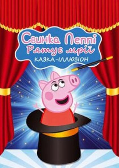 Свинка Пеппі рятує мрії
