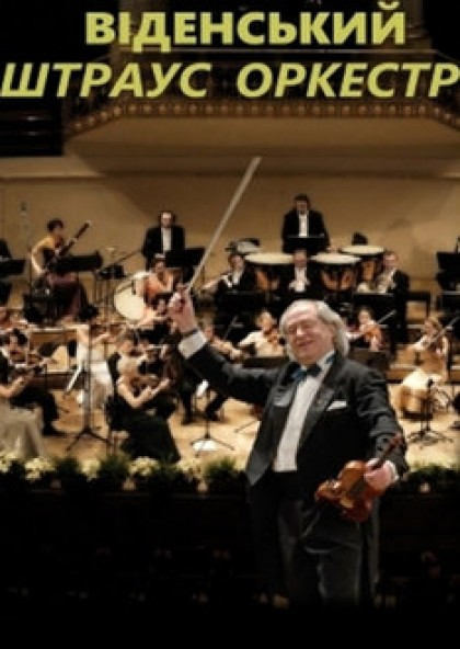 Віденський Штраус-Оркестр