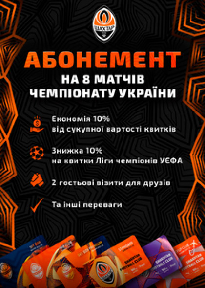 Абонементы 2021/22 (8 матчей)