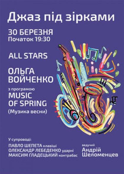 Джаз під зірками (All Stars) Ольга Войченко