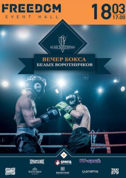 Вечер бокса «Белых воротничков»