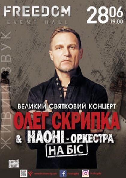 Олег Скрипка и оркестр НАОНИ На Бис (большой праздничный концерт)