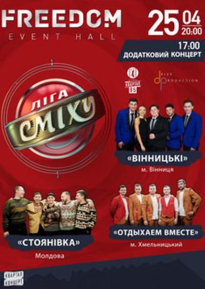 Лига Смеха. Концерт команд «Винницкие», «Отдыхаем вместе», «Стояновка»